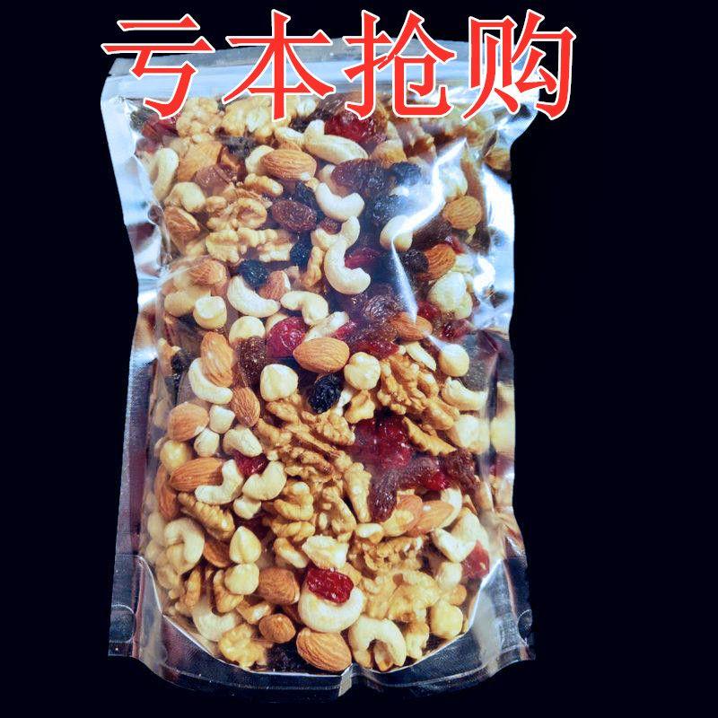 每日坚果什锦混合干果仁散装雪花酥原料轧糖儿童孕妇成人休闲零食