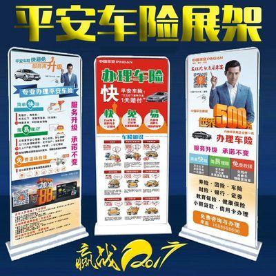 中国平安保险车险咨询点车主卡信用卡展架 彩页X架 易拉宝 广告牌