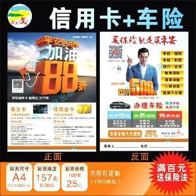 中国平安保险综合信用卡车主卡保险金卡车险彩页宣传单现货定制