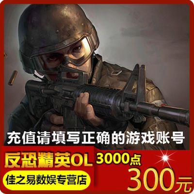 购买在首页充值中心游戏充值下单 反恐精英2OL反恐精英CSOL3000点