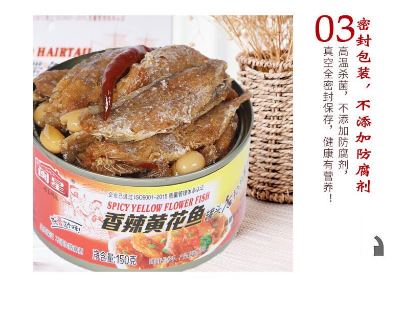 闽星 黄花鱼罐头五香/香辣小黄鱼即食海鲜熟食罐装零食下饭菜批发