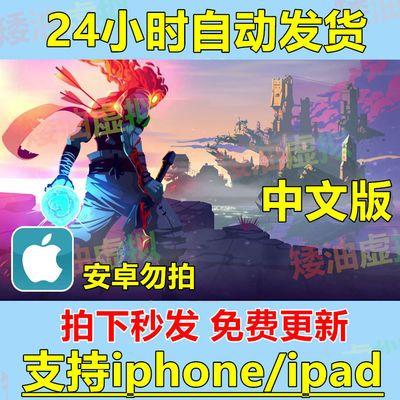 dead cells死亡细胞ios中文版苹果移动版手机版手游