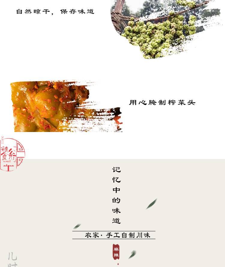 涪陵榨菜香辣榨菜2000g咸菜下饭菜咸菜批发榨菜头榨菜丝小菜