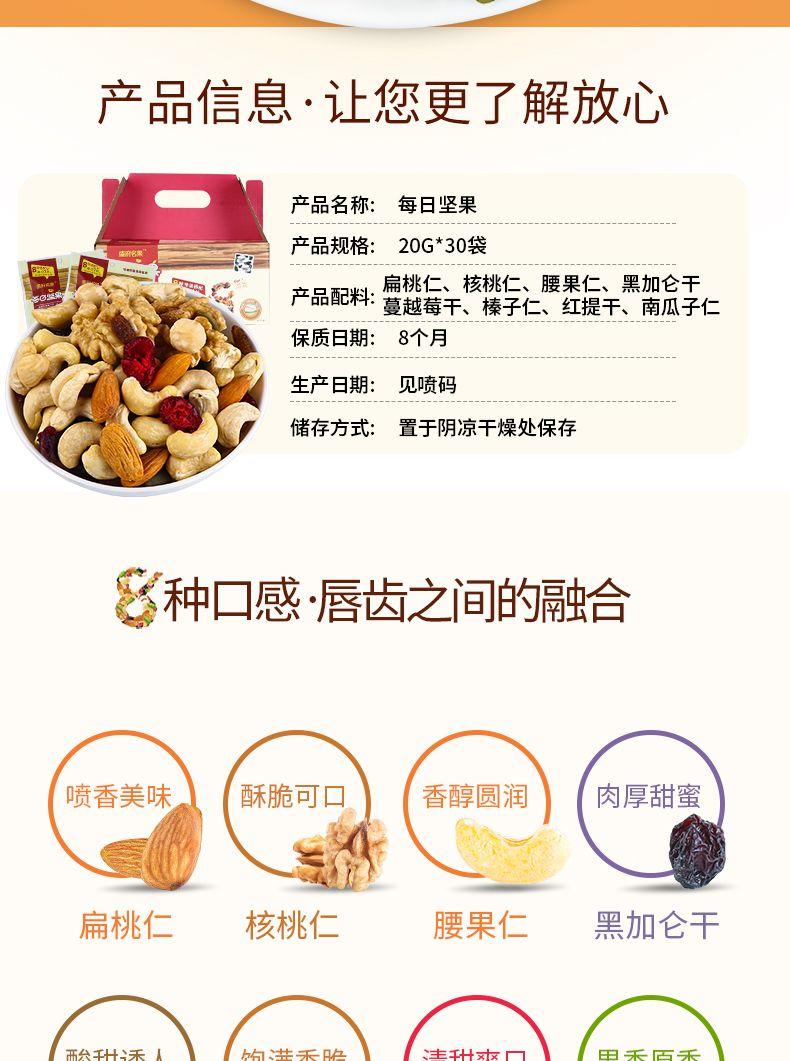【领劵立减5元】每日坚果混合坚果30包600g礼盒装孕妇儿童干果休闲零食大礼包