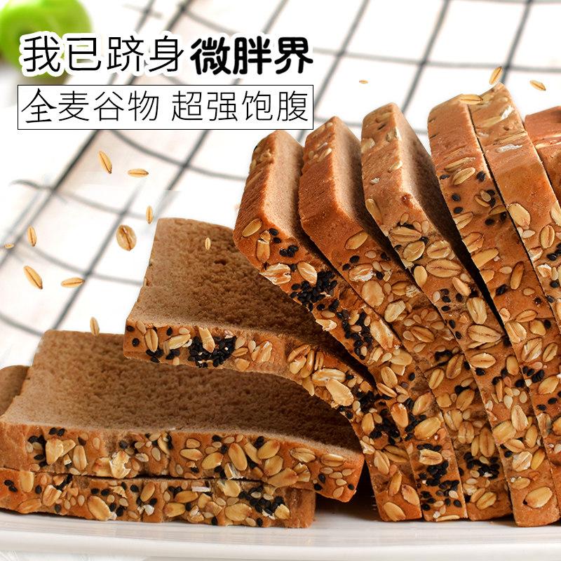 【买一送一 实发2箱40片】全麦粗粮杂粮土司面包糕点刷脂代餐休闲食品整箱20片批发