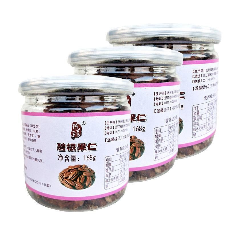 碧根果仁168克×3罐总重600克或袋装500克椒盐奶香味长山核桃仁