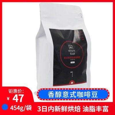 梅尼菲柯 云南小粒新鲜深度烘焙香醇特浓意式浓缩咖啡豆 454g