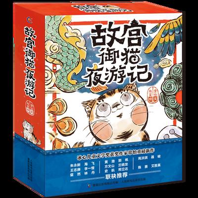 故宫御猫夜游记正版全5册亲子共读幼儿园绘本故事书原创精装绘本