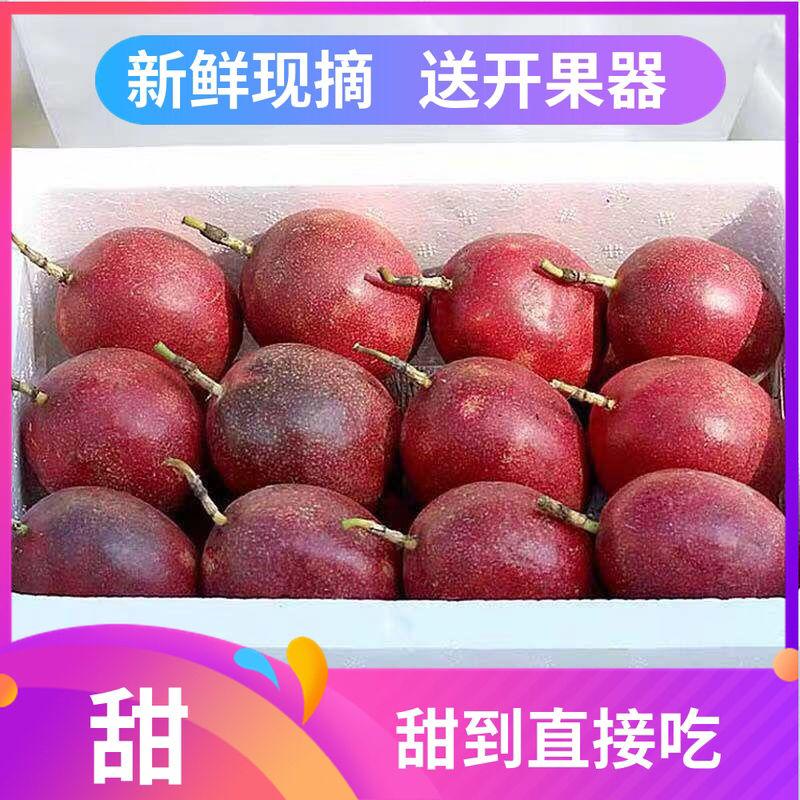 送【开果器】广西百香果大果5斤10/3/2/1斤10/12个批发新鲜水果甜