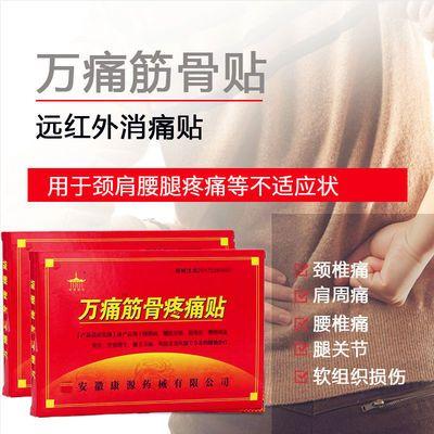 正品止疼膏药贴颈椎病肩周炎腰间盘突出风湿关节疼痛富贵包消除贴