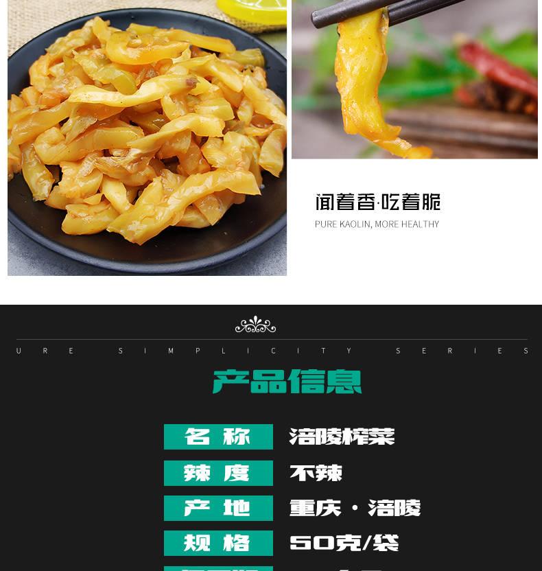 涪陵榨菜批发去皮榨菜丝开胃咸菜下饭菜50g多种规格乌江榨菜特产