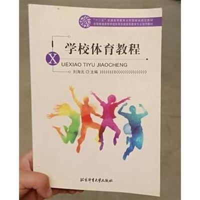 体育学类体育教育:学校体育教程 刘海元 9787564408121