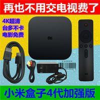 小米盒子越狱版4代增强版无线网络机顶盒人工智能电视盒破解版4C
