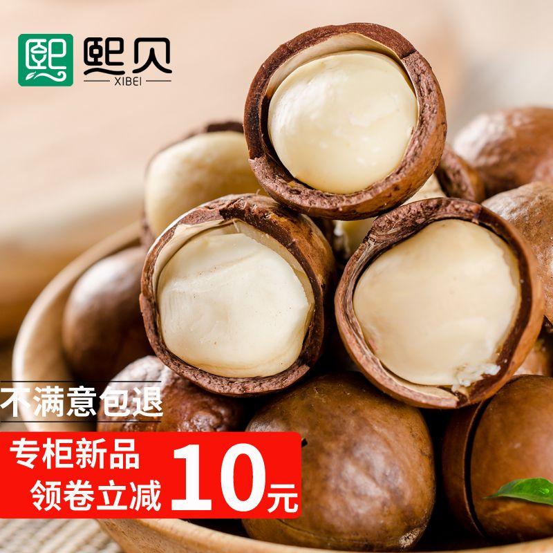 【送开果器】夏威夷果奶油味特价大颗粒新货薄壳罐120g500g1000g