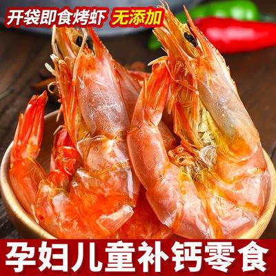 虾干即食烤虾干炭烤对虾干温州特产麻辣海鲜干货孕妇儿童看剧零食