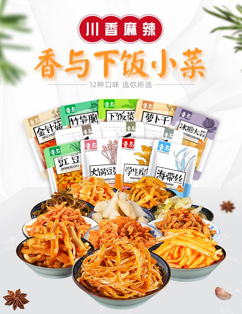 香辣金针菇萝卜干麻辣竹笋海带丝甜大蒜小包装下饭榨菜咸小菜豇豆