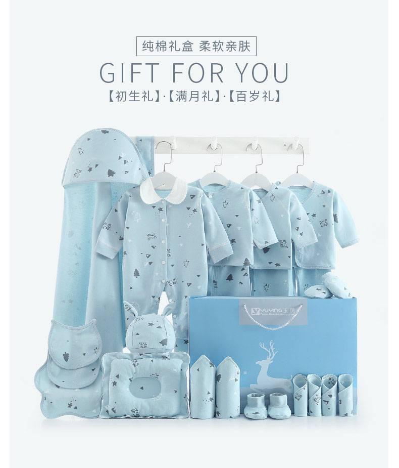 新生儿礼盒套装春秋冬季婴儿衣服礼物刚出生初生满月宝宝用品大全