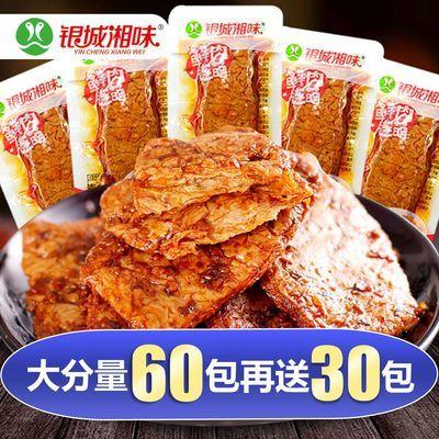【亏】手撕素肉排素牛排素牛肉麻辣素食肉卷辣条豆干制品零食批发