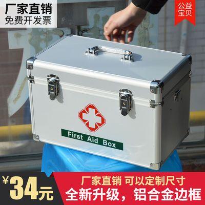 药箱家用医药箱家庭药品收纳箱应急救箱医疗出诊铝合金医药箱家用