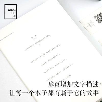 青禾纪须臾简约创意A5精装手账本小清新文艺范学生笔记本子日记本【5月9日发完】