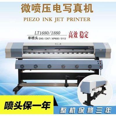 亮图压电写真机工厂直销户外写真机喷绘机打印机新款