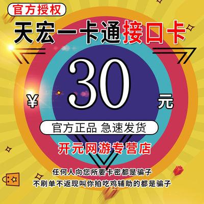 天宏一卡通30面值充值卡充游戏卡密可充网页游戏刀塔传奇通宝龙图