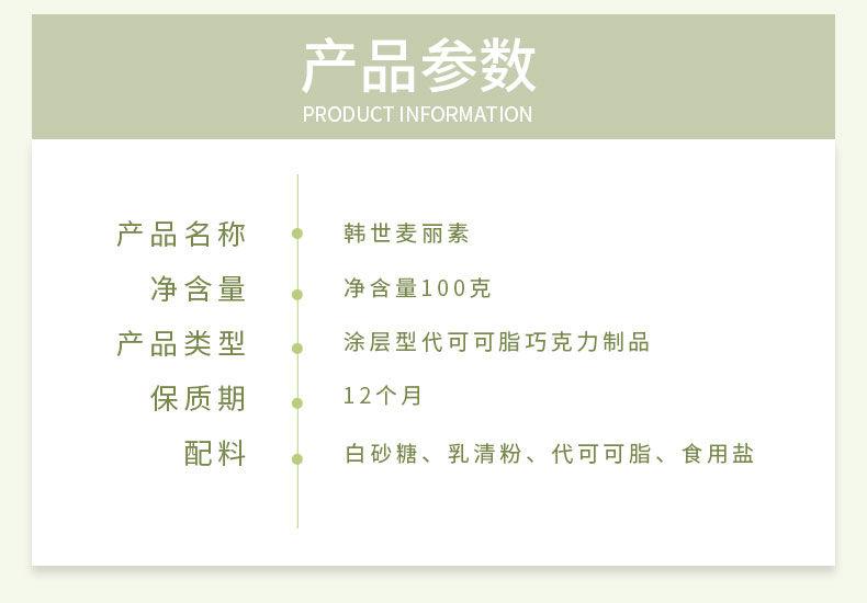 【新西兰精选原料】韩世麦丽素朱古力夹心白巧克力豆250g休闲零食