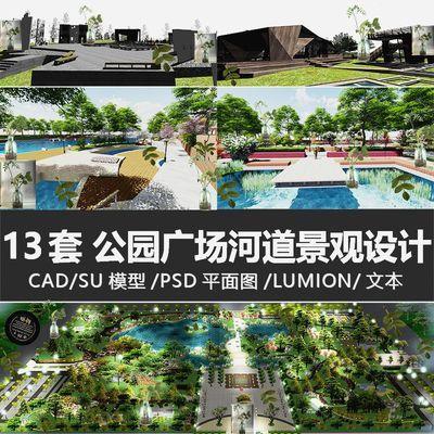 cad公园游园广场街景SU模型sketchup景观方案设计psd平面图lumion
