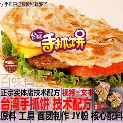 台湾手抓饼技术配方特色加盟美食街边小吃大全培训资料视频教程