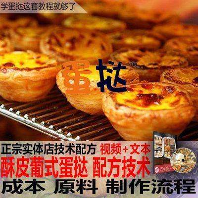 葡式酥皮蛋挞配方技术台湾式甜品奶茶特色加盟店美食小吃教程大全
