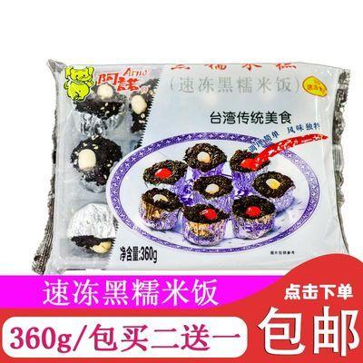阿诺黑糯米糕360克/12个黑米糕速冻点心无防腐剂台湾美食早点速时