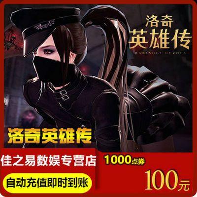 购买请在充值中心游戏充值下单 洛奇英雄传点卡点券100块1000点券