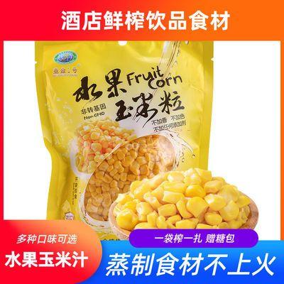 鲜榨玉米汁专用水果甜玉米粒熟开袋即食餐饮酒店榨汁1L非速冻罐头
