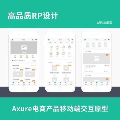 移动端电商商城高保真Axure原型图rp源文件手机app界面UI设计模板