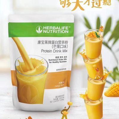 康宝莱蛋白营养粉代餐奶昔芒果红豆大包装2.25千克俱乐部官网正品