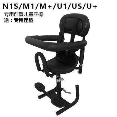 专用于小牛N1s/M1/M+/U1/US/U+电动车儿童座椅前置加高改装配件