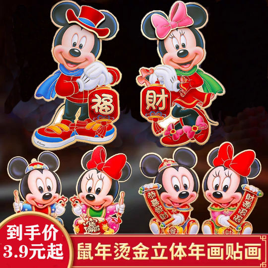 2020鼠年春节福字贴新年装饰过年立体生肖画门贴对联创意卡通贴画