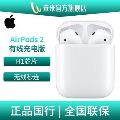 【全新国行正品带票】Apple AirPods2配有线充电盒版【成团后6天内发完】