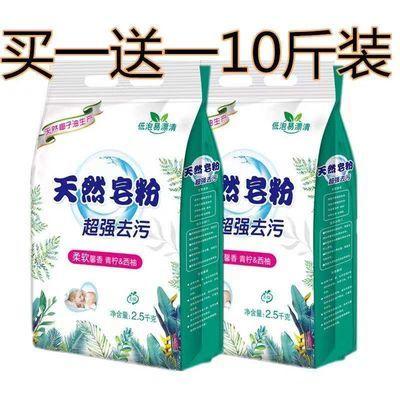 【今日促销】超值10斤天然皂粉薰衣草香洗衣粉批发去污家庭实惠装