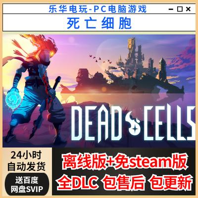 死亡细胞 离线版 免Steam版 PC电脑单机steam动作游戏