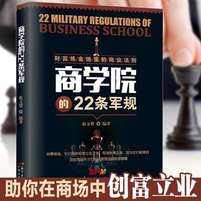 商学院的22条军规餐饮酒店物业物流工商财务企业商业书籍正版图书