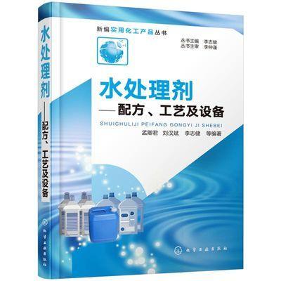 新编实用化工产品丛书 水处理剂配方工艺及设备 饮用水生活用水处