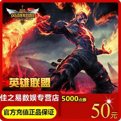 购买请在充值中心游戏充值下单 LOL英雄联盟点卡/lol点劵5000点券