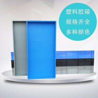 加厚周转箱塑料筐长方形物流水产储物收纳整理箱养殖箱大号收纳盒