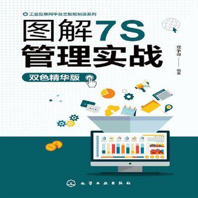 工业互联网平台之智能制造系列 图解7S管理实战 双色精华版 7s企