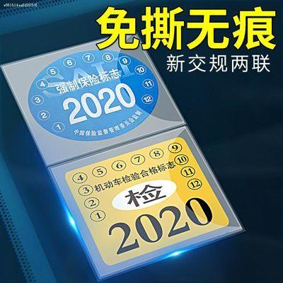 汽车车险贴纸车辆年检贴袋玻璃标志架标贴交强险环保年审静电玻璃