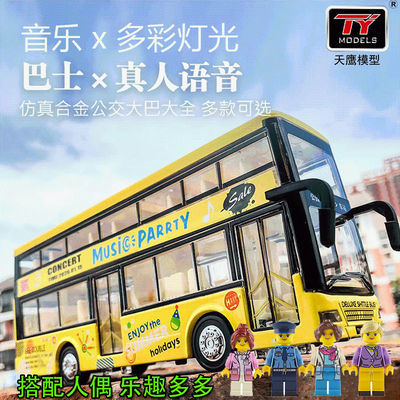 多彩灯光双层大巴士合金小汽车模型儿童玩具车仿真公交车校巴男孩