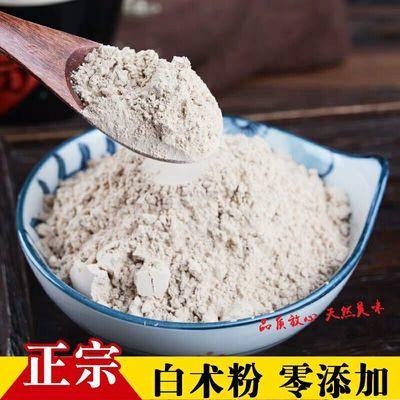 生白术粉500克包邮纯天然粉野生白术粉中药材白术粉炒白术粉