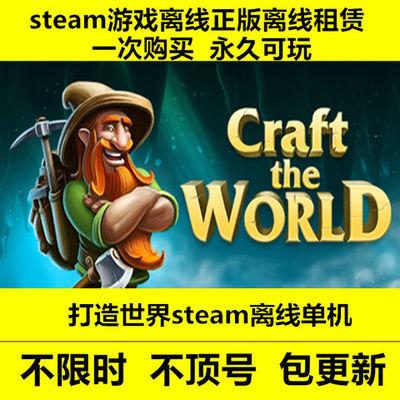 steam游戏 正版离线 PC中文 打造世界 Craft The World