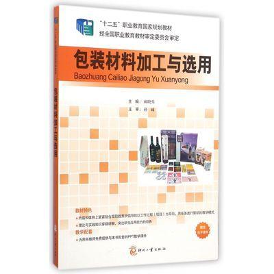 包装材料加工与选用十二五职业教育 规划教材 博库网